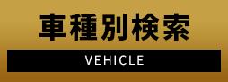 車種別検索