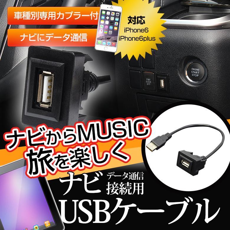ナビデータ通信用USBケーブル