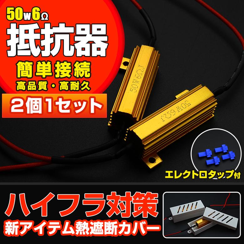 50W60Ω抵抗器
