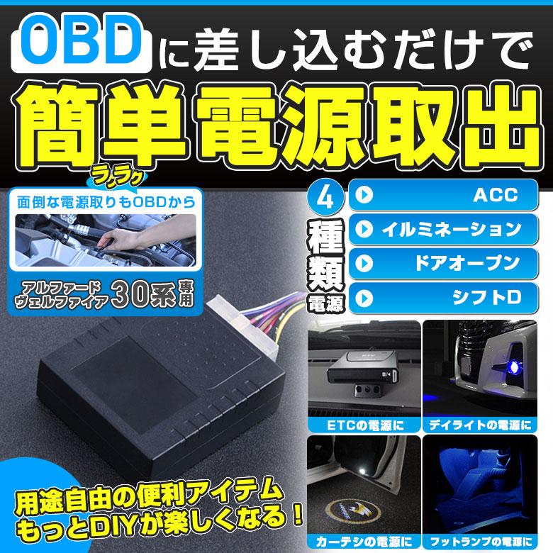 マルチ電源OBD