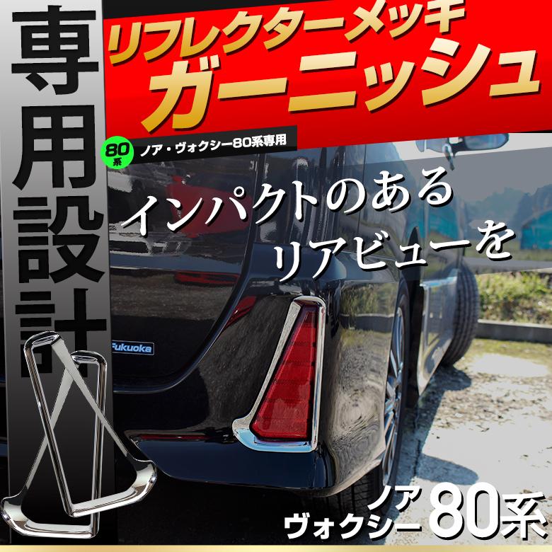 ノア80系 ヴォクシー80系 リフレクターメッキガーニッシュ