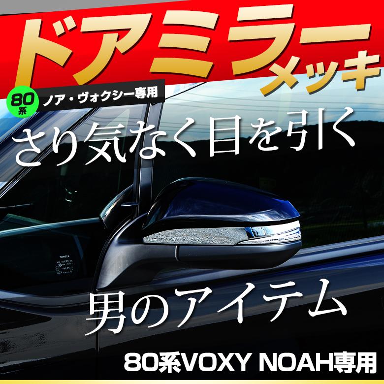 ノアヴォクシー80系 ウィンカーリム