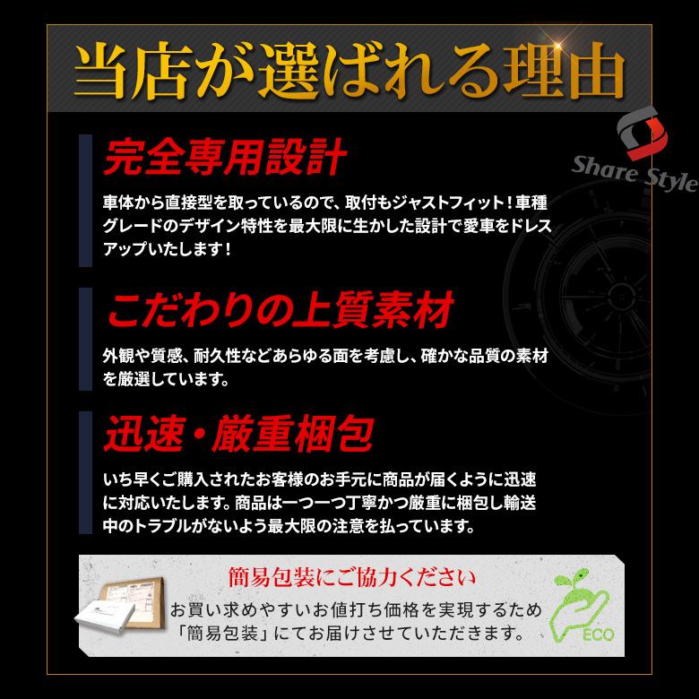 型取設計・ルーミー専用 ロアグリルガーニッシュ 4p