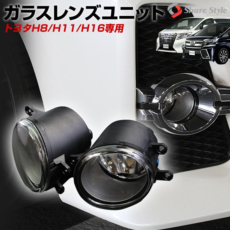 トヨタH16仕様車専用_純正風フォグランプガラスユニット