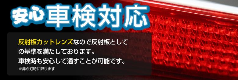 ハリアー60系リフレクターランプ-商品内容2