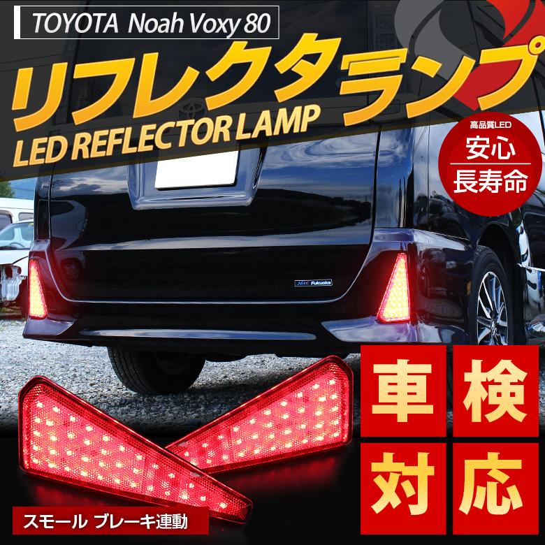 【楽天市場】ヴォクシー 80系 ノア 80系 前期/後期 (煌 Zs Siグレード) エアログレード車 専用 ...