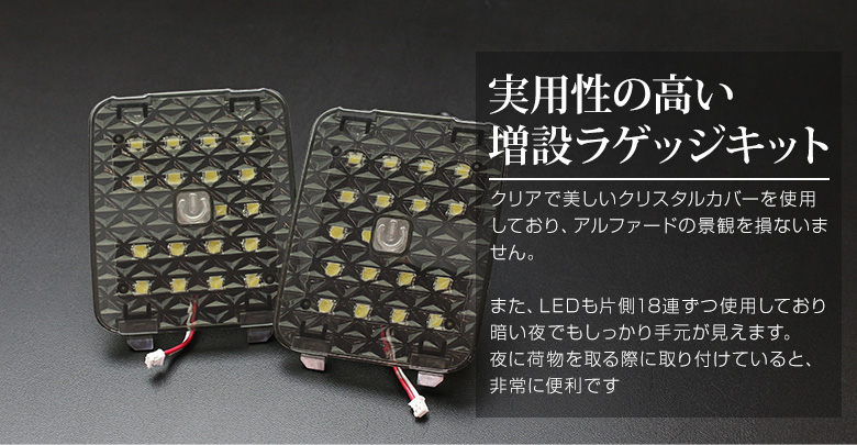 アルファード30系ヴェルファイア30系増設ラゲッジ。タッチセンサー付_実用性の高い増設ラゲッジキット