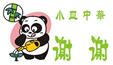 王さんの手作り餃子 謝謝【株式会社ワールド・フード】