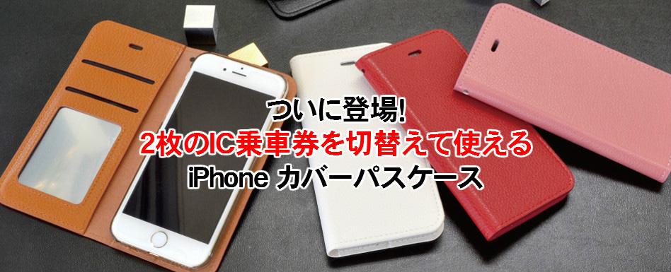 c234059d23 ついに登場!2枚のIC乗車券を切替えて使えるiPhoneカバーパス. アイクレバーiPhoneケース(iPhone ...