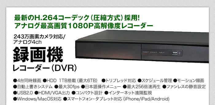 最新のH264コーデック(圧縮方式)採用で長時間録画 AHD(アナログAHD)高解像度レコーダー