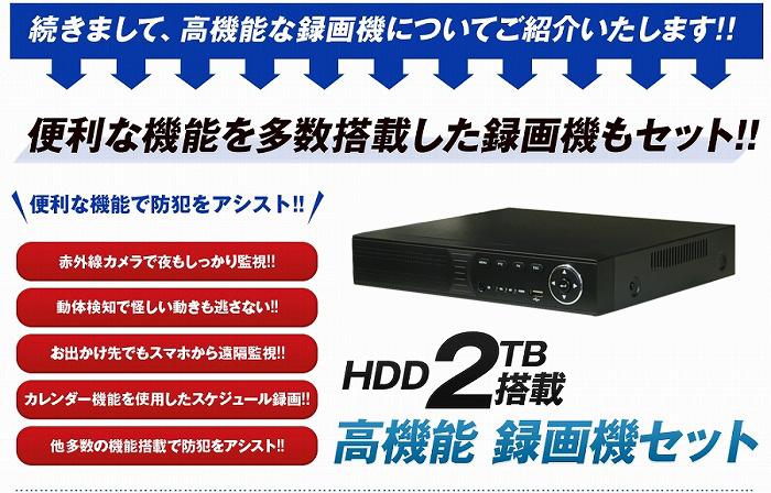 400万画素 防犯カメラ4台 HDD 2TB 防犯カメラセット 4MP 高画質 赤外線カメラ