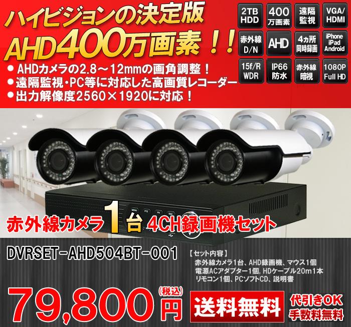 400万画素 防犯カメラ1台 HDD 2TB 防犯カメラセット 4MP 高画質 赤外線カメラ