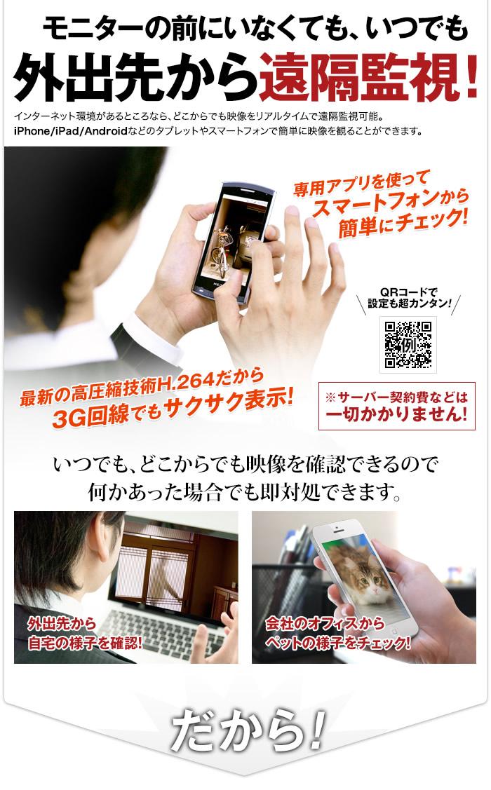 外出先から遠隔監視 iPhone iPad スマートフォン対応