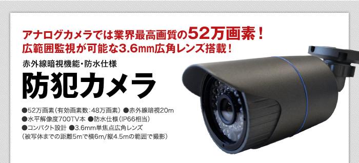 防犯カメラ 52万画素 3.6mm広角レンズ搭載