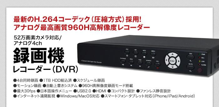 録画機 レコーダー H.264コーデック採用 静音 コンパクト