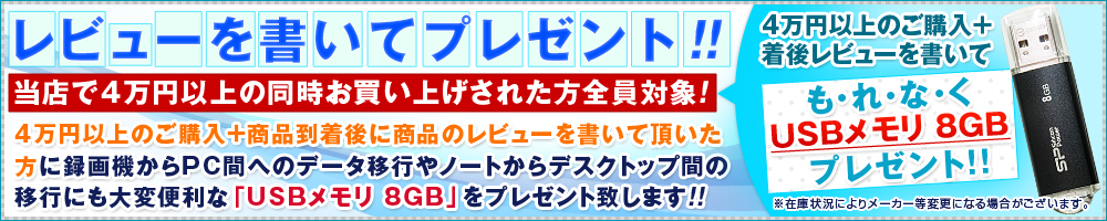 当店で4万円以上同時お買い上げで着後レビューを書いてUSB8GB プレゼント!