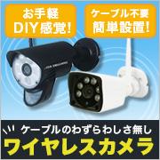 配線不要!簡単接続ワイヤレスカメラ