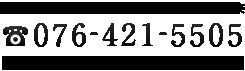 076-421-5505 受付時間 10:00〜19:00(月曜定休)