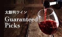 太鼓判ワイン