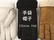 手袋・帽子