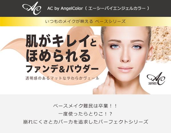 AC by AngelColor(エーシーバイエンジェルカラー)