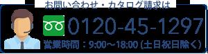 お問い合わせ・カタログ請求は、フリーダイヤル0120-45-1297 営業時間 9:00~18:00(土日祝日除く)