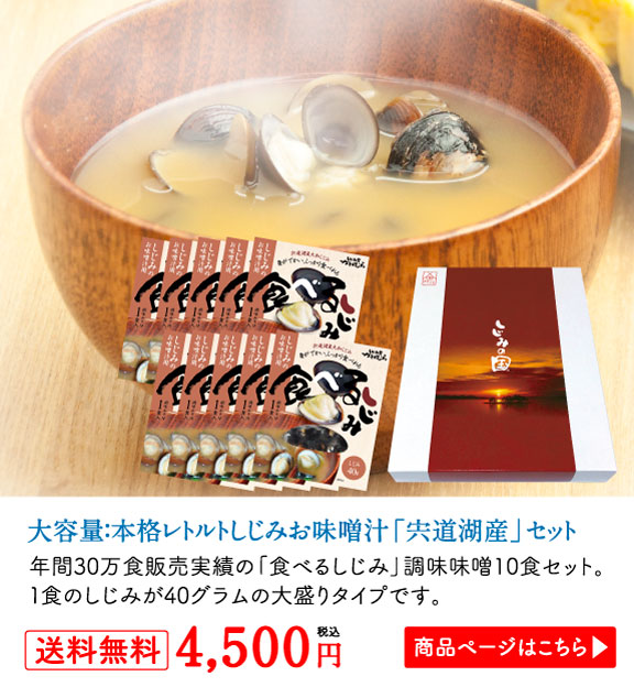 本格レトルトしじみお味噌汁宍道湖産セット。10食、1食のしじみが40グラム。