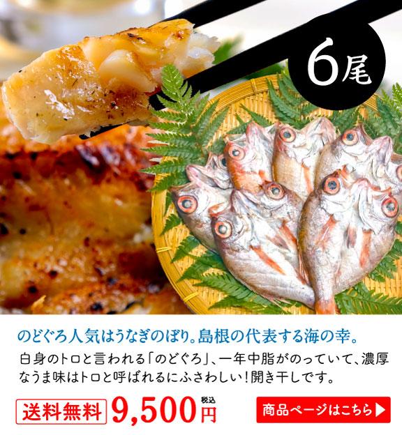 のどぐろ人気はうなぎのぼり。島根の代表する海の幸。