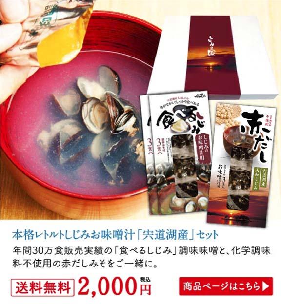 本格レトルトしじみお味噌汁「宍道湖産」セット