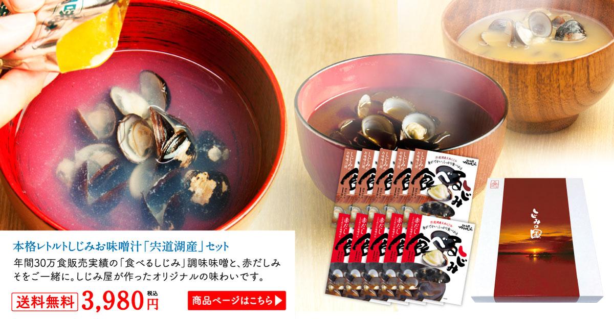 本格レトルトしじみお味噌汁宍道湖産セット。