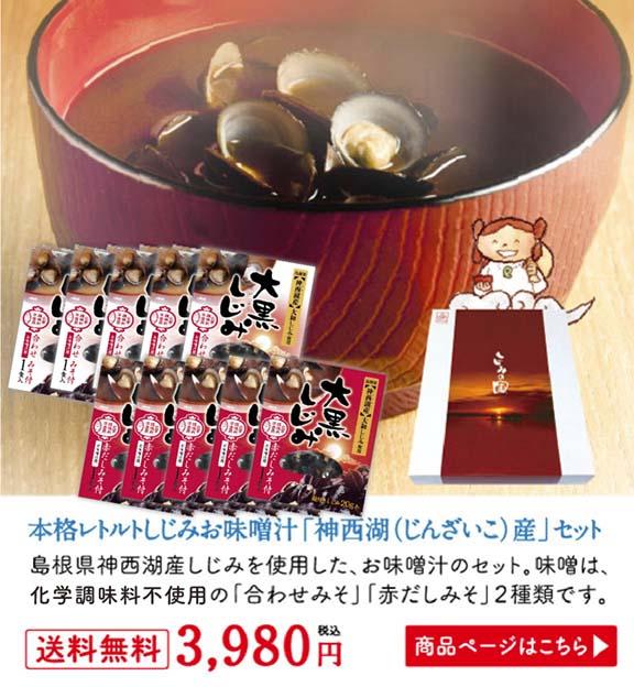 本格レトルトしじみお味噌汁神西湖産セット