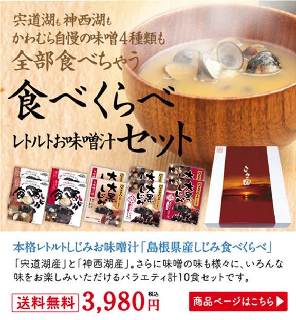 食べくらべレトルトお味噌汁セット