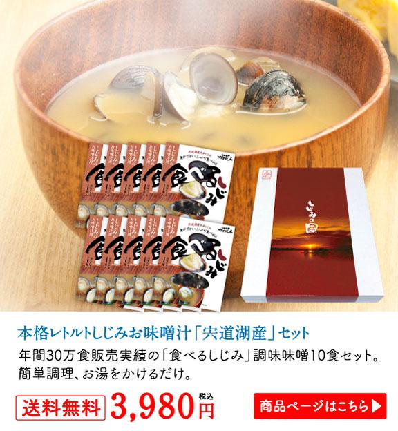 本格レトルトしじみお味噌汁宍道湖産セット。10食