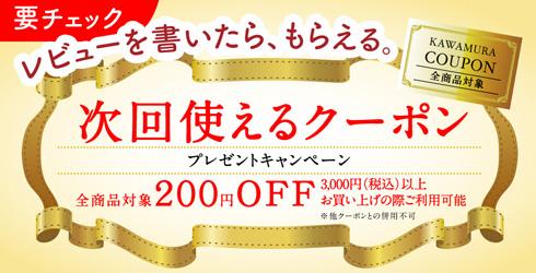 クーポンプレゼントキャンペーン。200円OFF