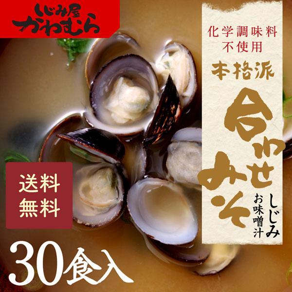 宍道湖産大和しじみ 合わせ味噌汁30食入