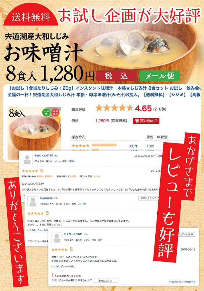 お味噌汁8食、レビュー大絶賛