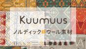 クームースシリーズ