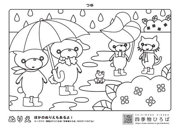 POPOぬりえ 6月梅雨