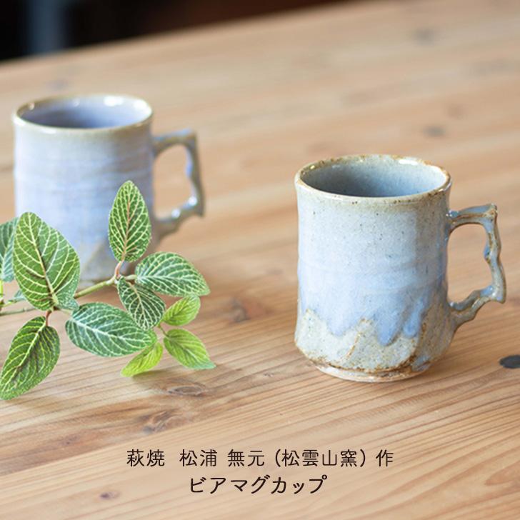 松浦無元作 萩焼 マグカップ特大