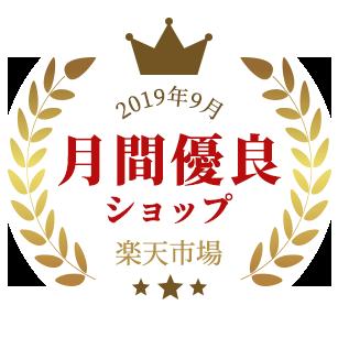 2019年9月月間優良ショップ