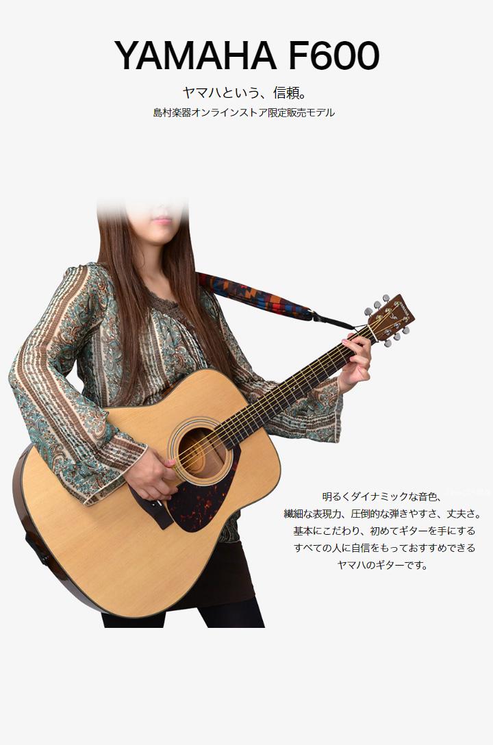 明るくダイナミックな音色、繊細な表現力、圧倒的な弾きやすさ、丈夫さ。基本にこだわり、初めてギターを手にするすべての人に自信をもっておすすめできるヤマハのギターです。