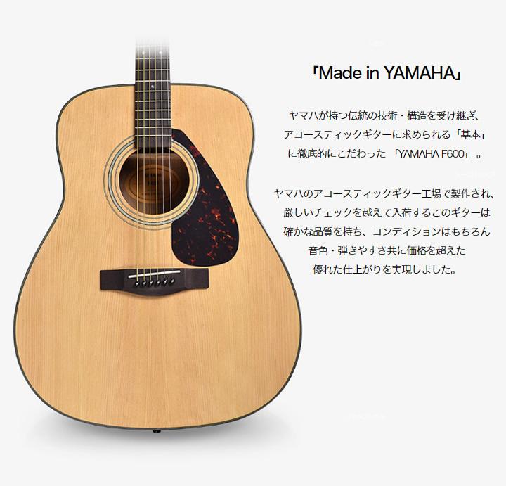 「Made in YAMAHA」ヤマハが持つ伝統の技術・構造を受け継ぎ、 アコースティックギターに求められる「基本」 に徹底的にこだわった「YAHAMA F600」。ヤマハのアコースティックギター工場で制作され、 厳しいチェックを越えて入荷するこのギターは 確かな品質を持ち、コンディションはもちろん 音色・弾きやすさ共に価格を超えた 優れた仕上がりを実現しました。