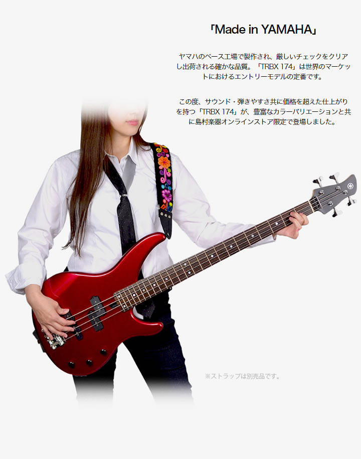 島村楽器×YAMAHAエレキベース TRBX 174Made in YAMAHA