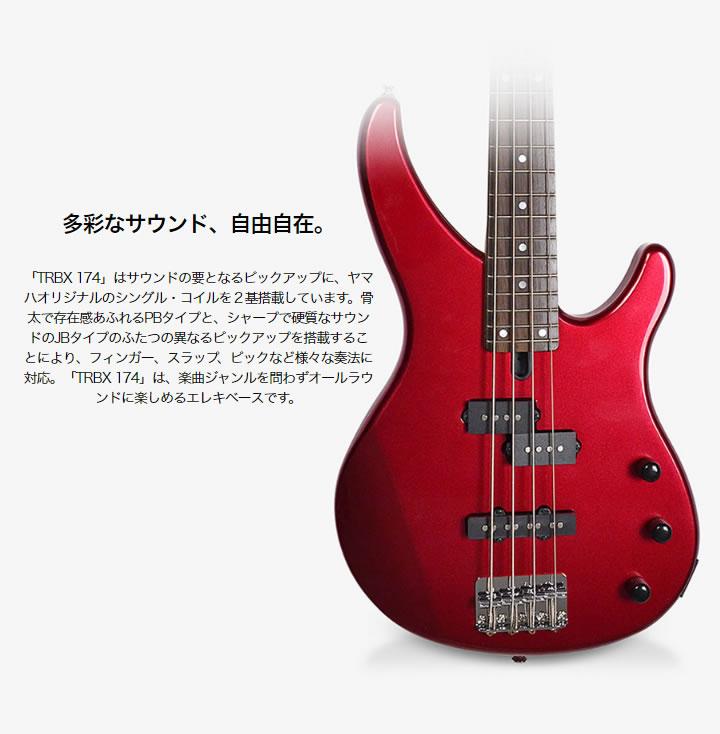島村楽器×YAMAHAエレキベース TRBX 174多彩なサウンド、自由自在。