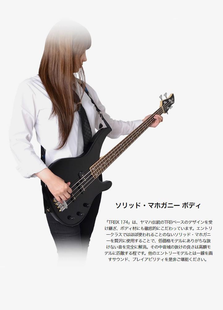 島村楽器×YAMAHAエレキベース TRBX 174ソリッド・マホガニー ボディ