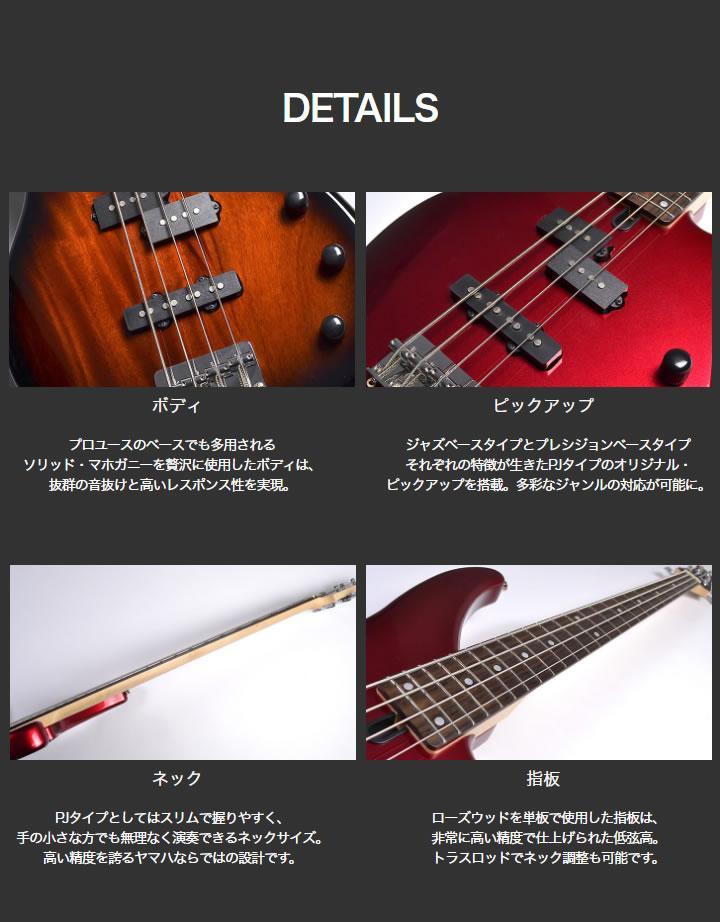島村楽器×YAMAHAエレキベース TRBX 174ボディ/ピックアップ/ネック/指板