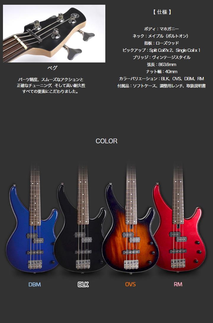 島村楽器×YAMAHAエレキベース TRBX 174ペグ/仕様/カラーバリエーション
