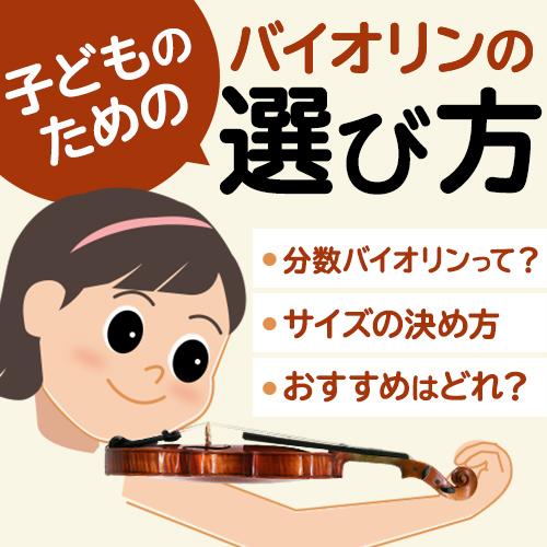こどものためのバイオリンの選び方