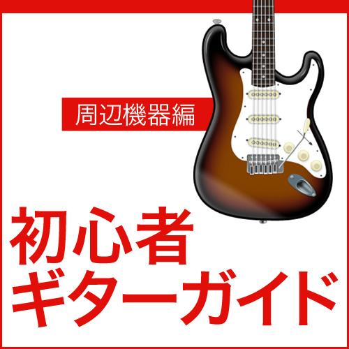 初心者ギターガイド 周辺機器編