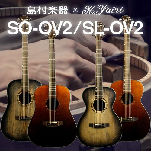 島村楽器 × K.Yairi コラボレーションモデル OV2シリーズ登場!
